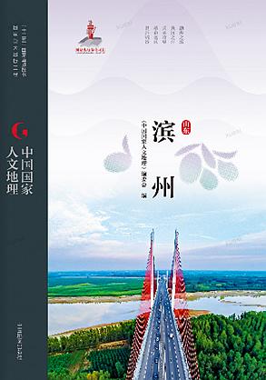 中国国家人文地理·滨州