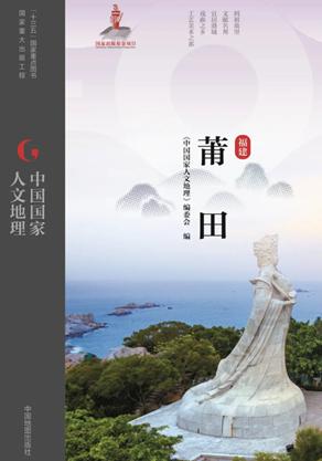 中国国家人文地理·莆田