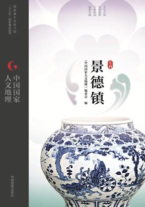 中国国家人文地理·景德镇