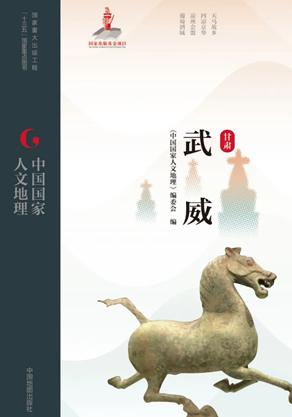 中国国家人文地理·武威