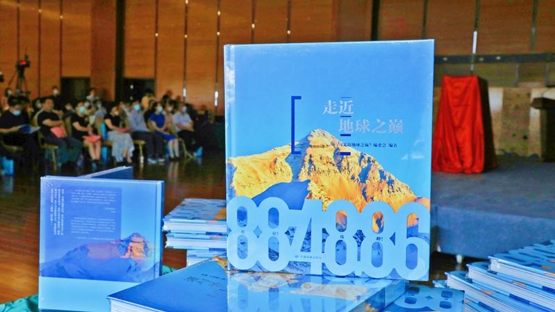 首部珠峰大型百科图书《走近地球之巅》正式发布