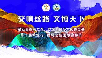 第五屆絲綢之路(敦煌)國際文化博覽會