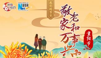 網絡中國節·重陽節
