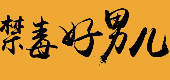 手绘禁毒艺术字体