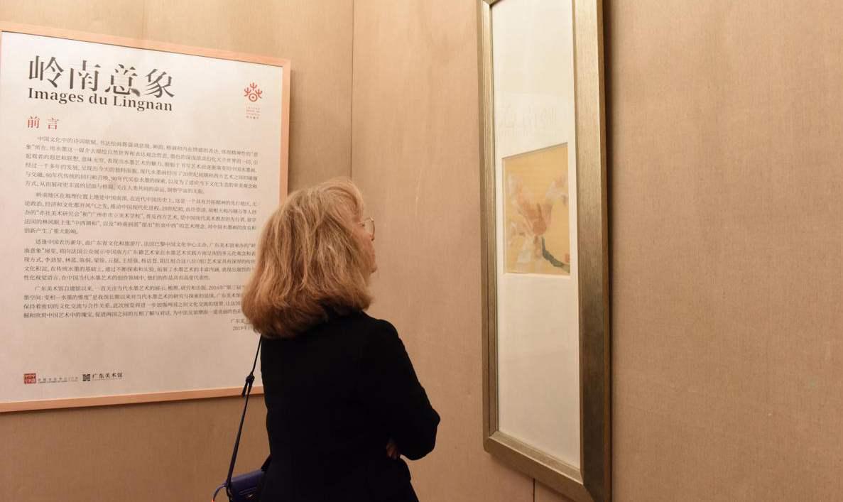 中國廣東當代水墨八人展巴黎開幕