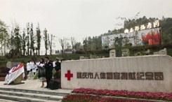 全國人體器官捐獻緬懷紀念活動在重慶舉行