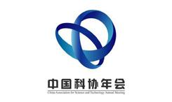 第21屆中國科協年會將于6月在黑龍江舉辦