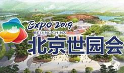 4種公共交通方式從北京西站前往北京世園會