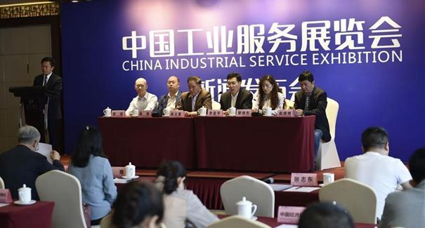 2019中國工業服務展覽會新聞發布會在京舉行