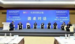 第三屆世界智能大會聚焦智能時代發展新機遇