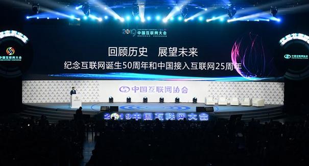 2019中國互聯網大會在京開幕