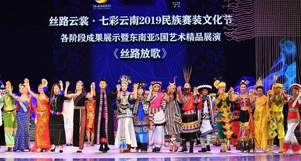 《絲路放歌》展演在雲南楚雄舉行