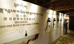 """四川藏區建""""聲音博物館""""保存藏族文化記憶"""