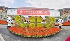 第三屆進博會助力全球企業分享中國機遇