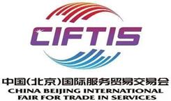 2020年中國國際服務貿易交易會開放媒體報名