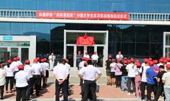 """伊春市舉行中國大學生""""森林裏的家""""實習實訓基地啟動儀式"""