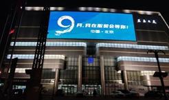 北京開展服貿會係列預熱活動