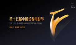 """第十五屆中國長春電影節將融入""""生態、融合、創新""""發展理念"""