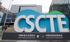 """2020中國體育""""兩個博覽會""""11月底廣州舉行"""