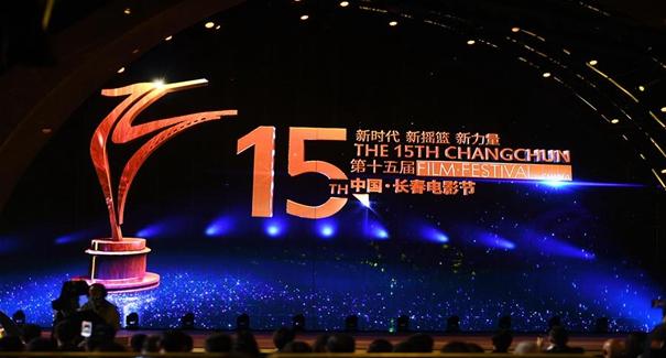 第十五屆中國長春電影節啟動