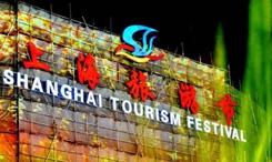 上海旅遊節如約而至 見證我國旅遊業發展新變化