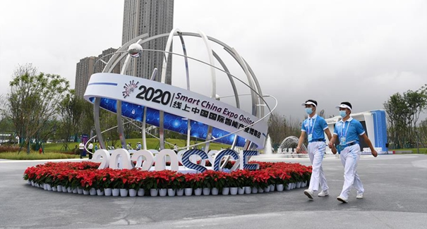 2020線上中國國際智能産業博覽會開幕
