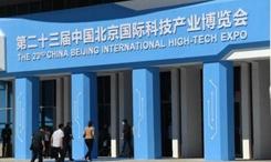 第二十三屆科博會開幕 800余家中外科技企業參會