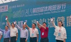 在綠水青山中享受運動的樂趣——湖南第四屆體育旅遊節開幕