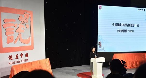 2020防骨折大會在京舉行