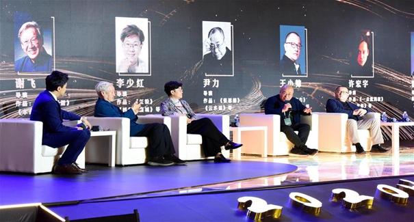 2020年中國金雞百花電影節開幕論壇舉行