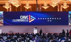 中國網絡視聽大會開幕