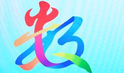"""""""數字""""舞動 未來正來——第三屆數字中國建設峰會觀察"""