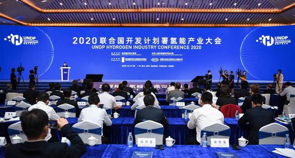 2020聯合國開發計劃署氫能産業大會在佛山舉行