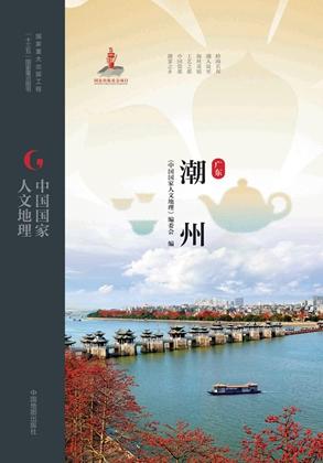 中国国家人文地理--广东潮州