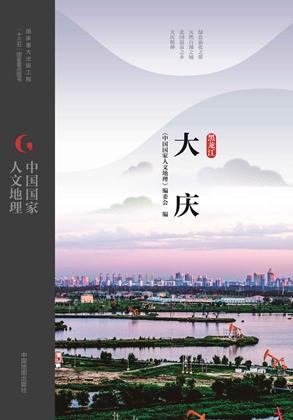 中国国家人文地理--黑龙江大庆