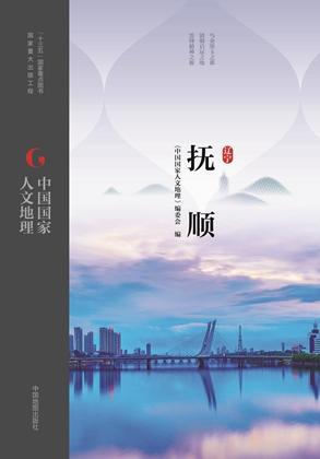中国国家人文地理--辽宁抚顺