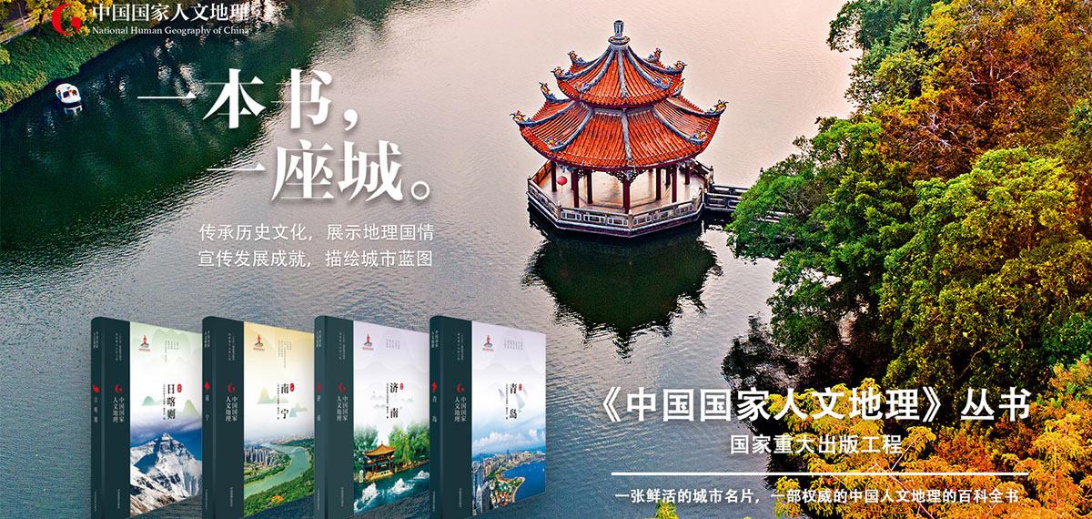 《中國國家人文地理》叢書