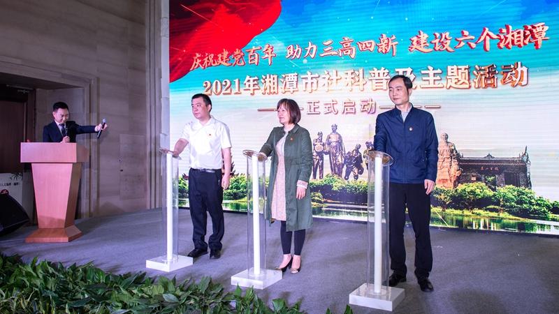 《中国国家人文地理·湘潭》在湘潭首发