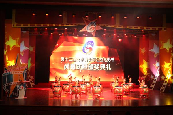 第十二屆北京青少年公益電影節圓滿閉幕