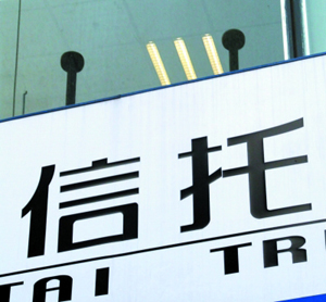 北京銀行開啟慈善信托業務