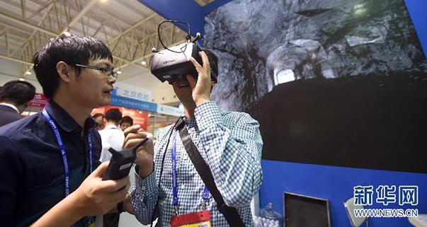 2016中國國際礦業大會在天津舉行