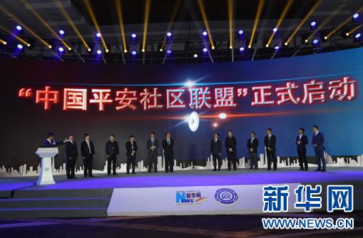 新華網(首屆)2016中國平安社區建設發展論壇在京舉行