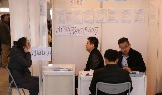北京國展舉行春季招聘會