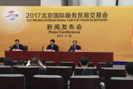 2017北京國際服務貿易交易會亮點