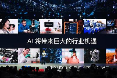 百度AI開發者大會在京舉行