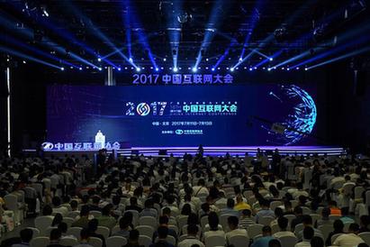 2017中國互聯網大會在北京開幕