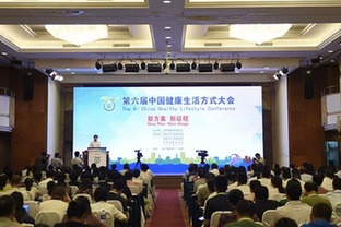 第六屆中國健康生活方式大會在京舉行