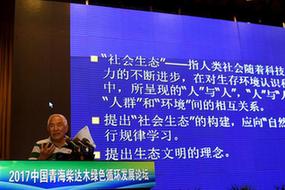 2017中國青海柴達木綠色循環發展論壇開幕