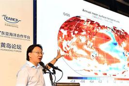 2017東亞海洋合作平臺黃島論壇在青島開幕