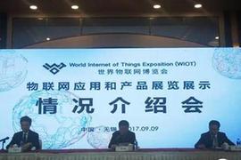 物聯網産品展覽會引領科技未來發展